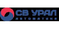 СВ Урал Автоматика